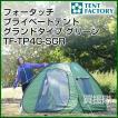 テントファクトリー フォータッチプライベートテントグランドタイプ TF-TP4G-SGR グリーン
