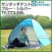 テントファクトリー サンタッチテント ブルー・シルバー TF-TT3-SBL ブルー