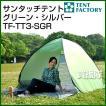 テントファクトリー サンタッチテント グリーン・シルバー TF-TT3-SGR カラー:グリーン
