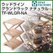 テントファクトリー ウッドライングランドラック NA TF-WLGR-NA カラー:ナチュラル