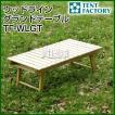 テントファクトリー ウッドライングランドテーブル NA TF-WLGT-NA カラー:ナチュラル