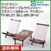 テントファクトリー ウッドライン グランドテーブル and ラウンジャー3点セット ブラウニー/アイボリー TF-WLGT-WLL-BR-3P-IV