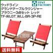 テントファクトリー ウッドライン グランドテーブル and ラウンジャー3点セット ブラウニー/レッド TF-WLGT-WLL-BR-3P-RE