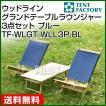テントファクトリー ウッドライン グランドテーブル and ラウンジャー3点セット ナチュラル/ブルー TF-WLGT-WLL3P-BL