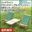 テントファクトリー ウッドライン グランドテーブル and ラウンジャー3点セット ナチュラル/グリーン TF-WLGT-WLL3P-GR