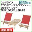 テントファクトリー ウッドライン グランドテーブル and ラウンジャー3点セット ナチュラル/レッド TF-WLGT-WLL3P-RE