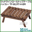 テントファクトリー ウッドラインロールトップテーブル ハイカー TF-WLRT-H-BR [カラー:ブラウン]