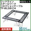 テントファクトリー スチールワークスコネクションテーブル4セット TF-WLSW-C4