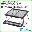 テントファクトリー スチールワークス FDテーブル シェルフ TF-WLSW-FD450S-BK [カラー:ブラック]