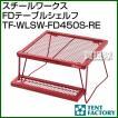 テントファクトリー スチールワークス FDテーブル シェルフ TF-WLSW-FD450S-RE [カラー:レッド]