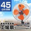 業務用扇風機 床置き 45cm 首振り 工場扇 TRTO-K450Y