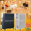オイルヒーター 暖房 ヒーター タイマー付き おしゃれ ブラック 大型 13枚フィン タオル掛け メーカー ベルソス