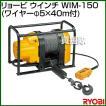 リョービ ウインチ ワイヤー径5×40m付 WIM-150