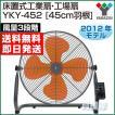 業務用扇風機 床置式工場扇・工業扇 YKY-452