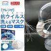 マスク 日本製 抗ウイルス 抗菌 洗える イータック Etak クレンゼ  UV加工 プリーツ 1枚入り 50回洗える 子供用 大人用