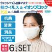 6枚セット マスク 洗える 立体 抗ウイルス 抗菌 UVカット  150回洗濯可能 フリーサイズ