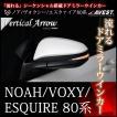 ノア ヴォクシー NOAH VOXY 80系 エスクァイア ドアミラー ウインカー レンズ AVEST Vertical Arrow