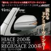 ハイエース200系 HIACE レジアスエース REGIUSACE パーツ 流れるウインカードアミラー レンズ AVEST Vertical Arrow