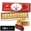 イタリア土産 カファレル ジャンドゥーヤチョコレート(袋付)5箱セット(イタリアお土産 イタリアチョコレート) ID:E7050020