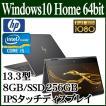 =ポイント2倍= HP ノートパソコン ノートPC 本体 Spectre x360 Win 10 第7世代 Core i5 13.3型 8GB SSD 256GB 無線LAN 13-ac004TU 1DF85PA-AAAC ブラック