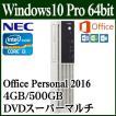 =ポイント2倍= NEC デスクトップパソコン 本体 オフィス搭載 10 pro 64bit Core i3 4GB 500GB キーボード マウス タイプML Mate PC-MK37LLZ6S82TN1S8Z