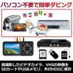 ビデオカメラ VHS ダビング SD HDDに保存可能 ダビングデッキ ビデオキャプチャー TADREC-S  3.5液晶搭載 ダイレクト録画  miniDV ミニDV 8mm