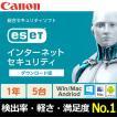 【あすつく】【新品】ESET ファミリーセキュリティ 1年5台版 ダウンロード版 CITS-ES07-085 イーセット ウイルスソフト Win/Mac/Android 対応