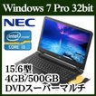 NEC/Win 7/Core i3/15.6型/4GBメモリ/500GBストレージ/有線LAN/ノートPC 信頼の日本製!VersaPro タイプVF PC-VJ20LFWD9ZTNWDZZY