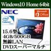【今だけポイント3倍!】【あすつく】NEC PC-SN16CJSA8-2 Windows 10 Celeron 4GB HDD 500GB DVD 15.6型 Office Home & Business Premium プラス Office 365
