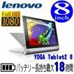 在庫限り!タブレット simフリー レノボ Lenovo YOGA Tablet 2 ヨガ 8型 IPSパネル LTE Wi-Fi 59428222