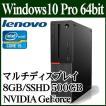 =ポイント2倍= デスクトップパソコン Lenovo 10 pro 64bit Core i5 8GB SSHD 500GB DVD 有線LAN NVIDIA GeForce GT720 ThinkCentre M700 Small