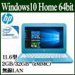 【今だけポイント5倍!】【あすつく】HP Y4G18PA-AAAA Stream 11-y003TU ベーシックモデル  Windows10 Celeron 2GBオンボード 32GB 11.6インチ 液晶
