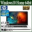 =ポイント2倍= ノートパソコン ノートPC HP 17-x100 Win 10 17.3型 フルHD Corei7 8GB 1TB ハイブリットHDD パフォーマンス AMD Radeon R7 M440 1AD91PA-AAAB