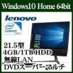 今だけポイント2倍 あすつく デスクトップパソコン Lenovo レノボ ideacentre AIO 510 F0CB008RJP Win10  Celeron 4GB 1TB HDD DVD 21.5型 無線LAN ブラック