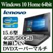 【あすつく】Lenovo Windows 10 80E503GRJP A4ノートパソコン G50 Core i3 5005U 4GB 500GB レノボ テンキー