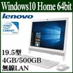 Lenovo/Win 10/Celeron/19.5型/4GB/500GB/無線LAN/ポイント2倍!デスクトップパソコン 設置、設定が簡単な一体型!ideacentre AIO 310 F0CL005GJP ホワイト