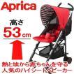【あすつく】台数限定 アップリカ Aprica STICK ベビーカー A型 レッド 赤 生後1ヶ月〜 片手でカンタン開閉スリムに自立 ハイシート