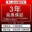 SOMPOワランティ【自然+物損保証】PC・タブレット 延長保証3年 (対象金額 50,001〜100,000)