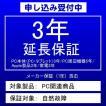 SOMPOワランティ【自然故障】PC・タブレット 延長保証3年 (対象金額 10,000〜50,000)