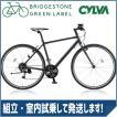 ブリヂストングリーンレーベル(BRIDGESTONE GREEN LABEL) クロスバイク CYLVA(シルヴァ) F24 VF2439/VF2444/VF2449/VF2454 マットグロスブラック