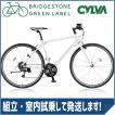 ブリヂストングリーンレーベル(BRIDGESTONE GREEN LABEL) クロスバイク CYLVA(シルヴァ) F24 VF2439/VF2444/VF2449/VF2454 マットグロスホワイト