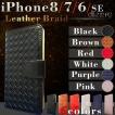 iPhone 8 ケース 7 おしゃれ Plus 6s 手帳型 編み込み レザー ケース カバー イントレチャート アイフォン スマホケース ペア