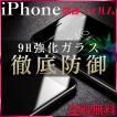 iPhoneXR ガラスフィルム iPhoneXS Max iPhone8 Plus 保護フィルム iPhone7 Plus iPhone6s Plus iPhone5s iPhoneSE アイフォン 液晶保護 極薄 硬度9H