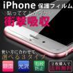iPhone8 iPhone7 アイフォン7 アイホン7 iPhone6s iPhone6 液晶 保護フィルム 光沢 指紋 反射防止 さらさら 鏡面 ミラー
