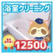 浴室 クリーニング 東京 神奈川