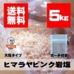 岩塩 ヒマラヤ岩塩 ピンク 5kg