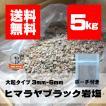 岩塩 ヒマラヤ岩塩 ブラック 5kg