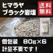 岩塩 ヒマラヤ岩塩 ブラック 6パック入り 簡単バスソルト