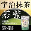 抹茶 粉末 宇治抹茶 若紫100g 製菓 飲料用 高級抹茶