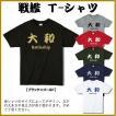 大和(やまと)/戦艦Tシャツ/漢字Tシャツ/サイズS〜XL